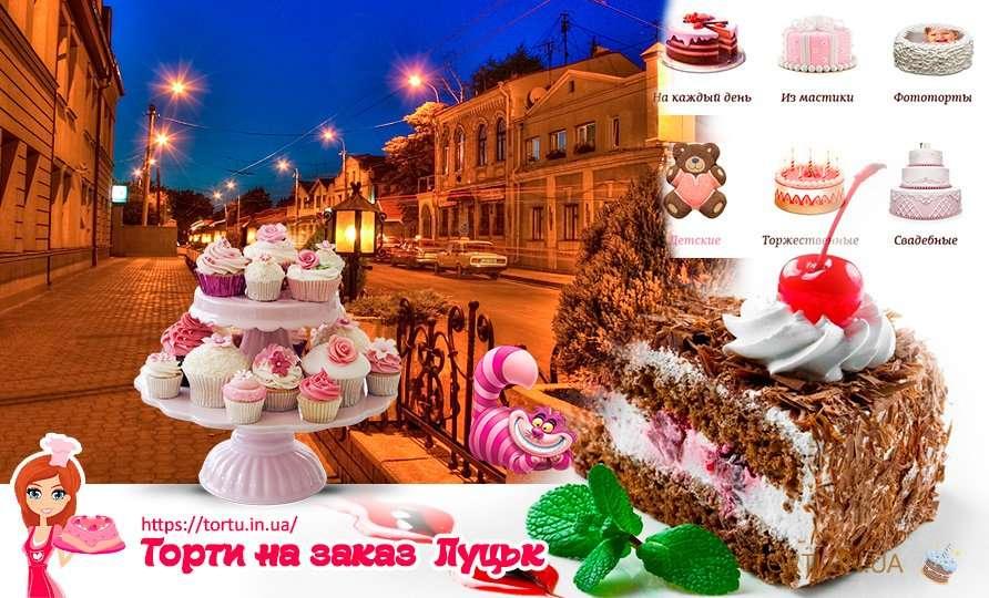 Торт на заказ Луцьк