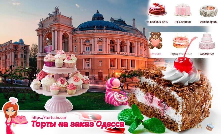Торт на заказ Одесса